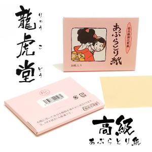 あぶらとり紙 メガネ拭き 龍虎堂謹製 30枚入り (ピンクパッケージ)