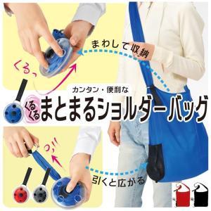 ストラップを引っ張るとバッグがしゅっと出現!しまう時はケースの穴に指をかけてくるくるすればコンパクト...