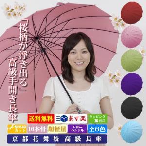 送料無料 傘 桜雫 長傘 レディース 高級 京都 花舞妓 桜雫 雨に濡れると桜柄が浮き出る傘 大きい 60cm 軽量 16本骨 折れにくい 紳士 婦人