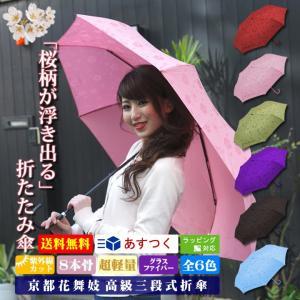 傘 ブランド  晴雨兼用 折りたたみ傘 柄が浮き出る傘 折り畳み傘 三段折傘 コンパクト 大きい 軽...