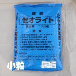 硬質天然 ゼオライト18kg 秋田県二ツ井産 土壌改良 粒度1.5mm〜3mm