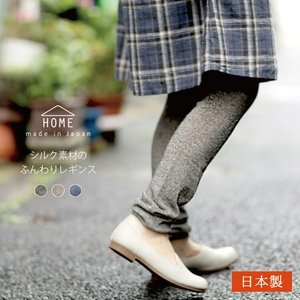 レギンス シルク素材のふんわりレギンス 日本製 HOME  12分丈 メール便送料無料 applemint-zakka2