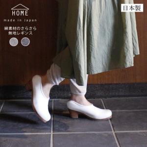 レギンス 綿麻素材 さらさら 日本製 無地 12分丈 HOME  メール便送料無料|applemint-zakka2