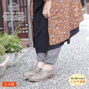 レギンス シルクウール素材のふんわりレギンス  12分丈 HOME  日本製 メール便送料無料 applemint-zakka2