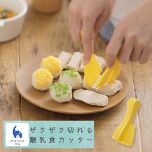 離乳食カッター  ザクザク切れる コンパクトに持ち運べる マーナ メール便可|applemint-zakka2