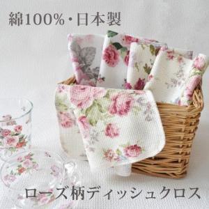 薔薇柄 綿ふきん ディッシュクロス 柄違い3枚セット 綿100% 日本製 メール便送料無料|applemint-zakka2