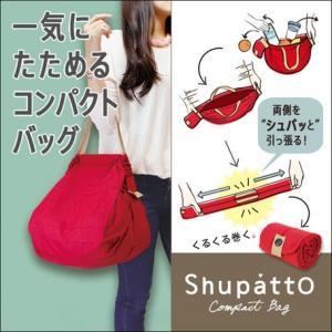 """両側を""""シュパッと""""引っ張るだけで、一気にたためるコンパクトバッグ! 荷物の重さでバッグの口がしぼら..."""