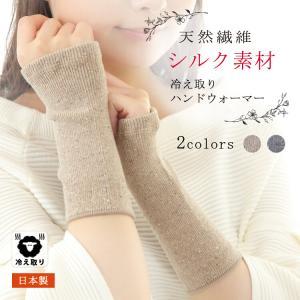 日本製 シルクハンドウォーマー 天然繊維 冷え取り アームカバー メール便可|applemint-zakka2