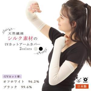 日本製 シルクアームカバー 指穴 UVカット メール便送料無料|applemint-zakka2
