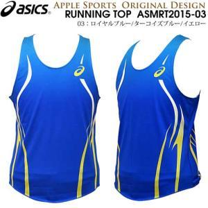 asics/アシックス アップルオリジナル ランニングシャツ (ASMRT2015-03:ロイヤル/ターコイズ) オリジナル メンズ陸上ウェア ランシャツ(asmrt201503)|applesp