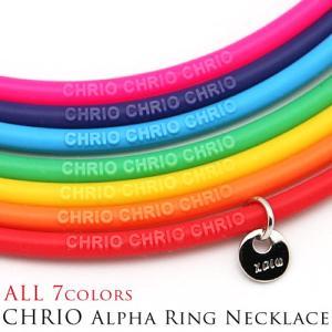 クリオ アルファリングネックレス 【CHRIO】Chrio ALPHA Ring Necklace 【返品・交換不可】 ボディケア(chrio-alpha-ring) applesp