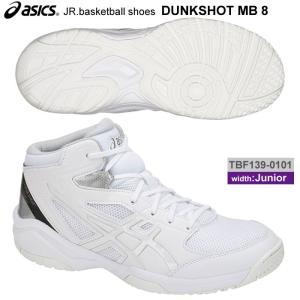 ジュニアバスケットボールシューズ アシックス ダンクショットMB8 asics DUNKSHOT MB 8 ミニバス バッシュ18SS 18sstbf(tbf1390101)|applesp
