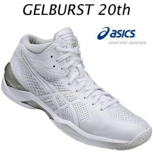 アシックス ゲルバースト 20th asics GELBURST 20th バッシュ バスケットシューズ(tbf21g0100)|applesp