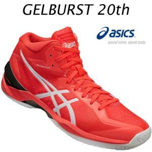 アシックス ゲルバースト 20th asics GELBURST 20th バッシュ バスケットシューズ(tbf21g0601)|applesp