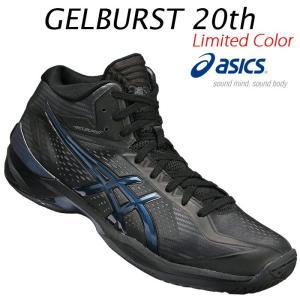 アシックス ゲルバースト 20th asics GELBURST 20th バッシュ バスケットシューズ(tbf21g9050)|applesp