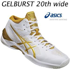 アシックス ゲルバースト 20th ワイド asics GELBURST 20th wide バッシュ バスケットシューズ(tbf22g0194)|applesp