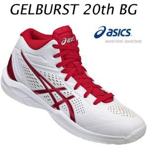 アシックス ゲルバースト 20th BG asics GELBURST 20th BG ジュニア向け バッシュ バスケットシューズ(tbf24g0123)|applesp