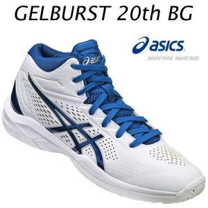 アシックス ゲルバースト 20th BG asics GELBURST 20th BG ジュニア向け バッシュ バスケットシューズ(tbf24g0142)|applesp