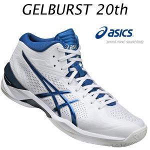 アシックス ゲルバースト 20th asics GELBURST 20th バッシュ バスケットシューズ(tbf3290142)|applesp