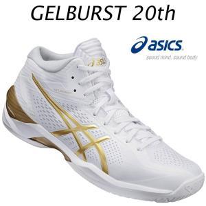 アシックス ゲルバースト 20th asics GELBURST 20th バッシュ バスケットシューズ(tbf3290194)|applesp