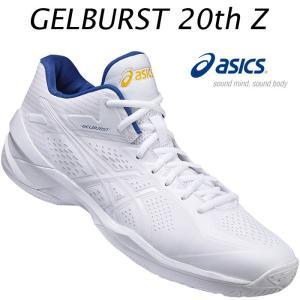 アシックス ゲルバースト 20th Z asics GELBURST 20th Z バッシュ バスケットシューズ(tbf3330101)|applesp