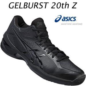 アシックス ゲルバースト 20th Z asics GELBURST 20th Z バッシュ バスケットシューズ(tbf3339090)|applesp