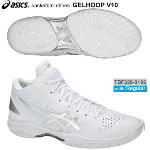 18SS アシックス ゲルフープV10 asics GELHOOP V10 TBF339 バスケットボールシューズ 男女兼用 足幅:レギュラー 18sstbf(tbf3390193)