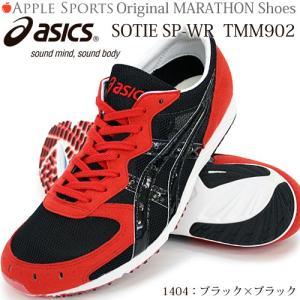 asics マラソンシューズ (tmm9021704) 【BK】 ソーティSP-WR TMM902-1704:オールブラック アシックス/ 17HO NEW tm9217 アップルスポーツ