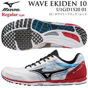 MIZUNO/ミズノ 2015AW NEW マラソンシューズ  ウエーブエキデン 10 [WAVE EKIDEN 10] メンズ(足型:レギュラー)1506ms(u1gd152001)|applesp