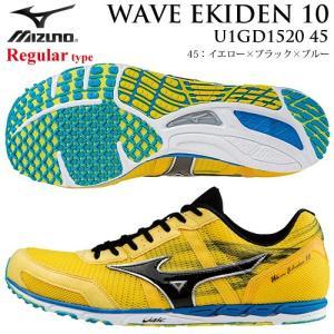 MIZUNO/ミズノ 2015AW NEW マラソンシューズ  ウエーブエキデン 10 [WAVE EKIDEN 10] メンズ(足型:レギュラー)1506ms(u1gd152045)|applesp