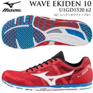 MIZUNO/ミズノ 2015AW NEW マラソンシューズ  ウエーブエキデン 10 [WAVE EKIDEN 10] メンズ(足型:レギュラー)1506ms(u1gd152062)|applesp