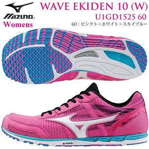 MIZUNO/ミズノ 2015AW NEW マラソンシューズ  ウエーブエキデン 10 (W) [WAVE EKIDEN 10(W)] レディス(足型:レディス)1506ms(u1gd152560)|applesp