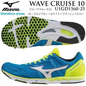 MIZUNO/ミズノ 2016SS NEW マラソンシューズ  ウェーブ クルーズ 10 [WAVE CRUISE 10] メンズ(足型:レギュラー)1512ms(u1gd156025)|applesp