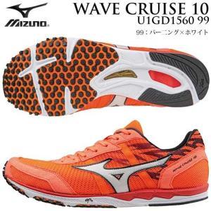 MIZUNO/ミズノ 2015AW NEW マラソンシューズ  ウェーブ クルーズ 10 [WAVE CRUISE 10] メンズ(足型:レギュラー)1506ms(u1gd156099)|applesp