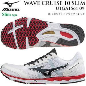 MIZUNO/ミズノ 2015AW NEW マラソンシューズ  ウェーブ クルーズ 10スリム [WAVE CRUISE 10 SLIM] メンズ(足型:スリム)1506ms(u1gd156109)|applesp