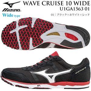MIZUNO/ミズノ 2015AW NEW マラソンシューズ  ウェーブ クルーズ 10ワイド [WAVE CRUISE 10 WIDE] メンズ(足型:ワイド)1506ms(u1gd156301)|applesp