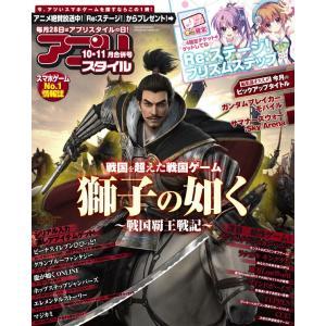 月刊アプリスタイル2019年10・11月合併号