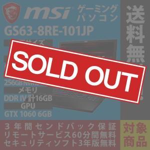 MSI ノートパソコン ゲーミングPC GS63-8RE-101JP 15.6インチ 本体 新品 Office追加可能 i7-8750H メモリ 16GB SSD NVMe 256GB HDD 1TB GTX 1060 お取り寄せ|applied-net