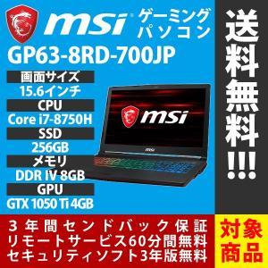 MSI ノートパソコン ゲーミングPC GP63-8RD-700JP 15.6インチ 本体 新品 Office追加可能 i7-8750H メモリ 8GB SSD 256GB GTX 1050 Ti 4GB|applied-net