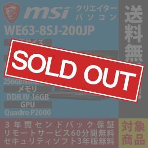 MSI ノートパソコン クリエイターPC WE63-8SJ-200JP 15.6インチ 本体 新品 Office追加可能 メモリ 16GB 256GB M.2 NVMe HDD 1TB SATA3 7200rpm Quadro P2000|applied-net