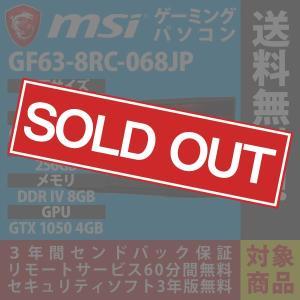 MSI ノートパソコン ゲーミングPC GF63-8RC-068JP 15.6インチ 本体 新品 Office追加可能 i7-8750H メモリ 8GB SSD 256GB GTX 1050 日本語キーボード|applied-net