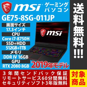 MSI ノートパソコン ゲーミングPC 17.3インチ GE75-8SG-011JP 本体 新品 Office追加可能 i7-8750H メモリ 16GB SSD 512GB HDD 1TB RTX 2080|applied-net
