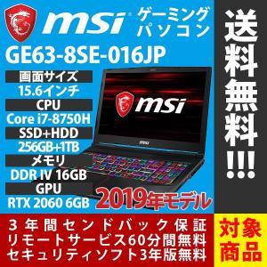 MSI ノートパソコン ゲーミングPC 15.6インチ GE63-8SE-016JP 本体 新品 Office追加可能 i7-8750H メモリ 16GB SSD 256GB HDD 1TB RTX 2060|applied-net