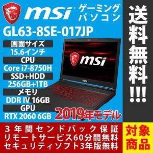 MSI ノートパソコン ゲーミングPC 15.6インチ GL63-8SE-017JP 本体 新品 Office追加可能 i7-8750H メモリ 16GB SSD 256GB HDD 1TB RTX 2060|applied-net