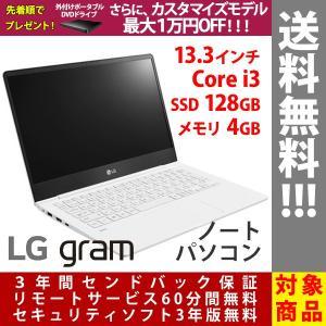 LG gram 13Z980-MR33J 13.3インチ ノートパソコン ホワイト Core i3 7100U 2.4GHz 2コア SSD 128GB メモリ 4GB お取り寄せ|applied-net