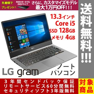 LG gram 13Z980-GR56J 13.3インチ ノートパソコン ダークシルバー Core i5 8250U 1.6GHz 4コア SSD 128GB メモリ 4GB 即納|applied-net