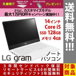 LG gram 14Z980-GR55J 14インチ ノートパソコン ホワイト Core i5 8250U 1.6GHz 4コア SSD 128GB メモリ 4GB 即納|applied-net