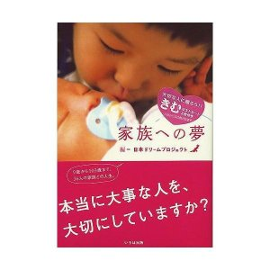 家族への夢 0500101000006