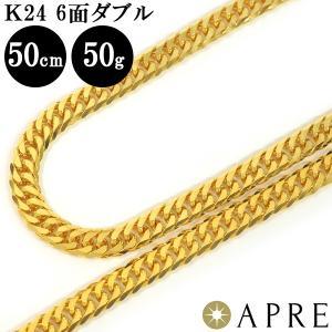 【新品】純金 K24 喜平 ネックレス W6面 50cm 50g キヘイ ダブル6面 6面ダブル 六...
