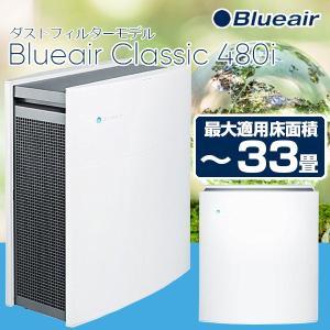 Blueair ブルーエアー Blueair Classic 480i 空気清浄機 Wi-Fi対応 ...